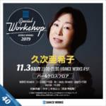 【久次亜希子】バー&クロスフロア ダンスワークショップ開催決定!!