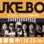 DANCE WORKS冬の発表会「JUKE BOX」参加ダンサー募集スタート!!