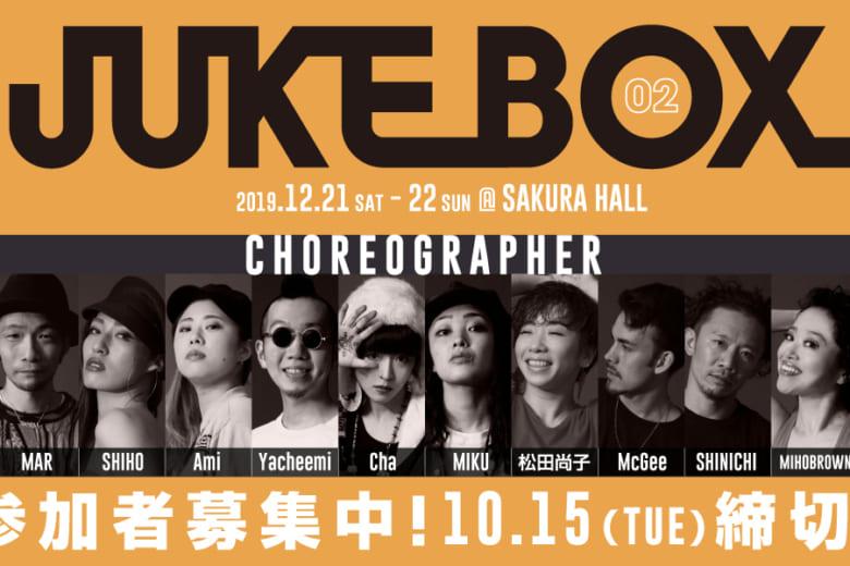 記事「DANCE WORKS冬の発表会「JUKE BOX vol.2」参加ダンサー募集スタート!!」の画像