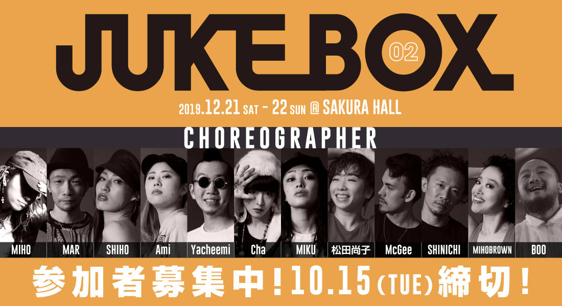 DANCE WORKS冬の発表会「JUKE BOX vol.2」参加ダンサー募集スタート!!