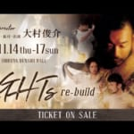 大村俊介演出 LIFE WORKS「LIGHTs re-build」チケット販売スタート!