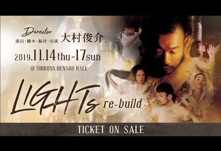 記事「大村俊介演出 LIFE WORKS「LIGHTs re-build」チケット販売スタート!」の画像