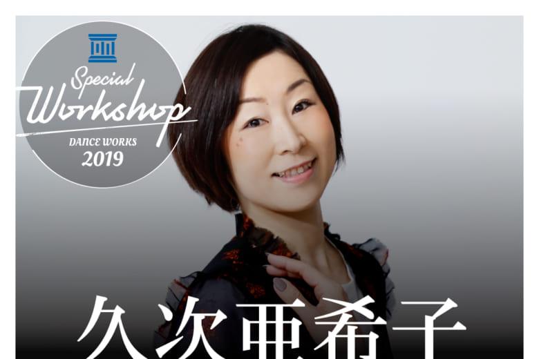 記事「【久次亜希子】バー&クロスフロア ダンスワークショップ開催決定!!」の画像