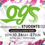 まもなく開催のOGS vol.2 キャストの魅力詰まったPR映像を一挙大公開!!