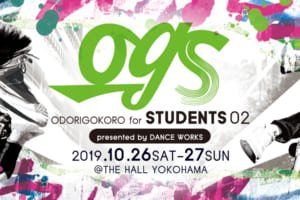 記事「まもなく開催のOGS vol.2 キャストの魅力詰まったPR映像を一挙大公開!!」の画像