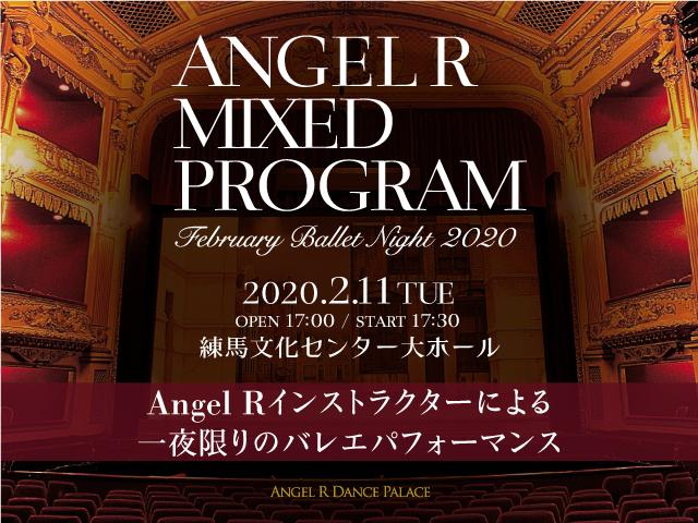 バレエスタジオAngel Rによる初のインストラクター公演決定!!