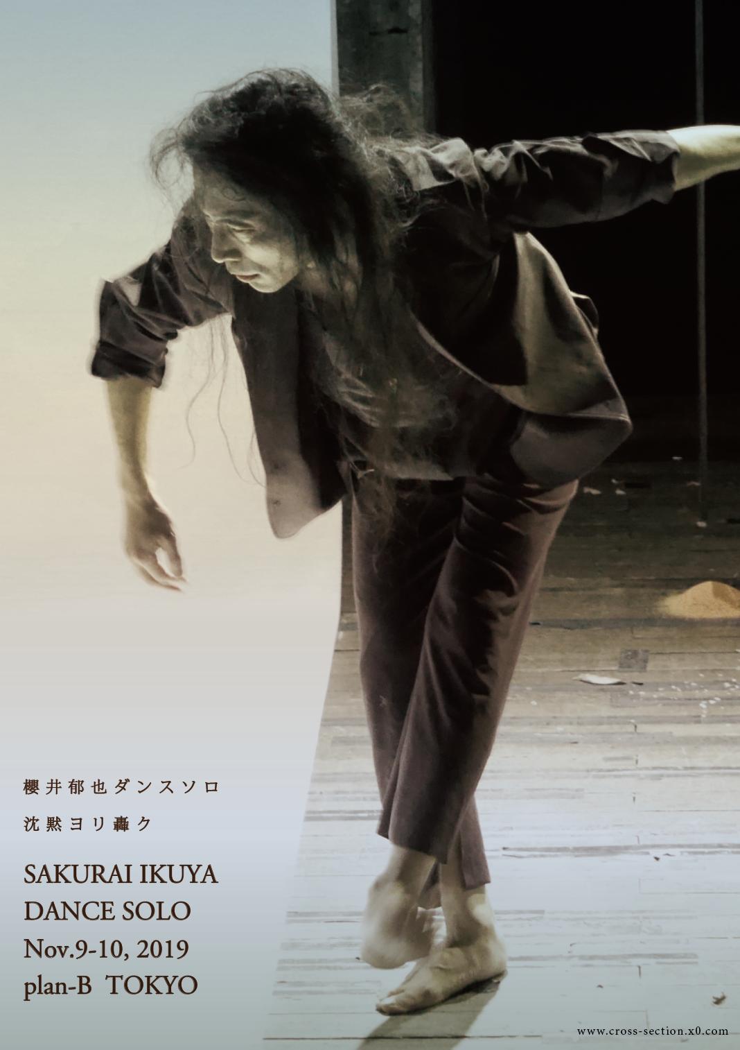 ダンサー櫻井郁也、最新ソロ「沈黙ヨリ轟ク」上演!