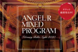 記事「バレエスタジオAngel Rによる初のインストラクター公演【ANGEL R MIXED PROGRAM】チケット販売中!」の画像