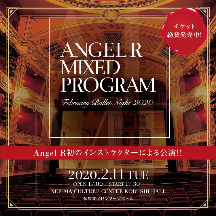 バレエスタジオAngel Rによる初のインストラクター公演【ANGEL R MIXED PROGRAM】チケット販売中!