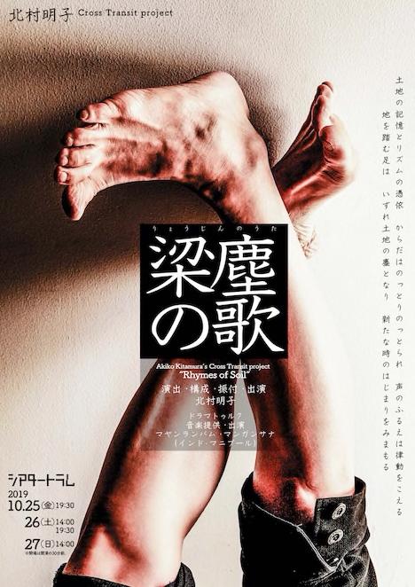 世田谷パブリックシアターで北村明子氏によるCross Transit project公演「梁塵(りょうじん)の歌」を開催!