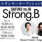 新感覚バレエ公演 DAIFUKU vol.6「Strong.B」キャストオーディション開催決定!!