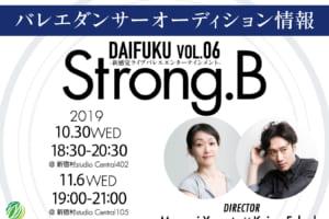 記事「新感覚バレエ公演 DAIFUKU vol.6「Strong.B」キャストオーディション開催決定!!」の画像
