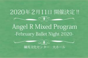 記事「バレエスタジオAngel Rによる初のインストラクター公演決定!!」の画像