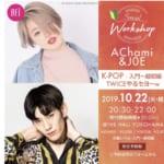 AChami & J0E K-POP ダンスワークショップ開催決定!!