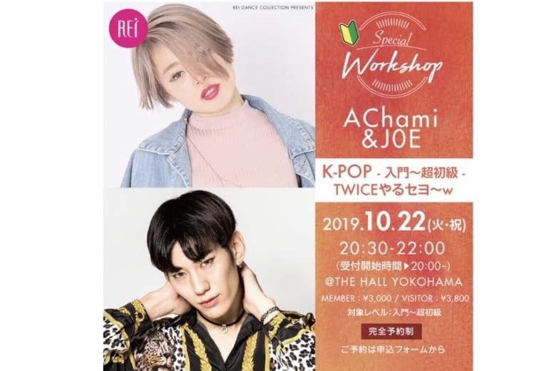 記事「AChami & J0E K-POP ダンスワークショップ開催決定!!」の画像