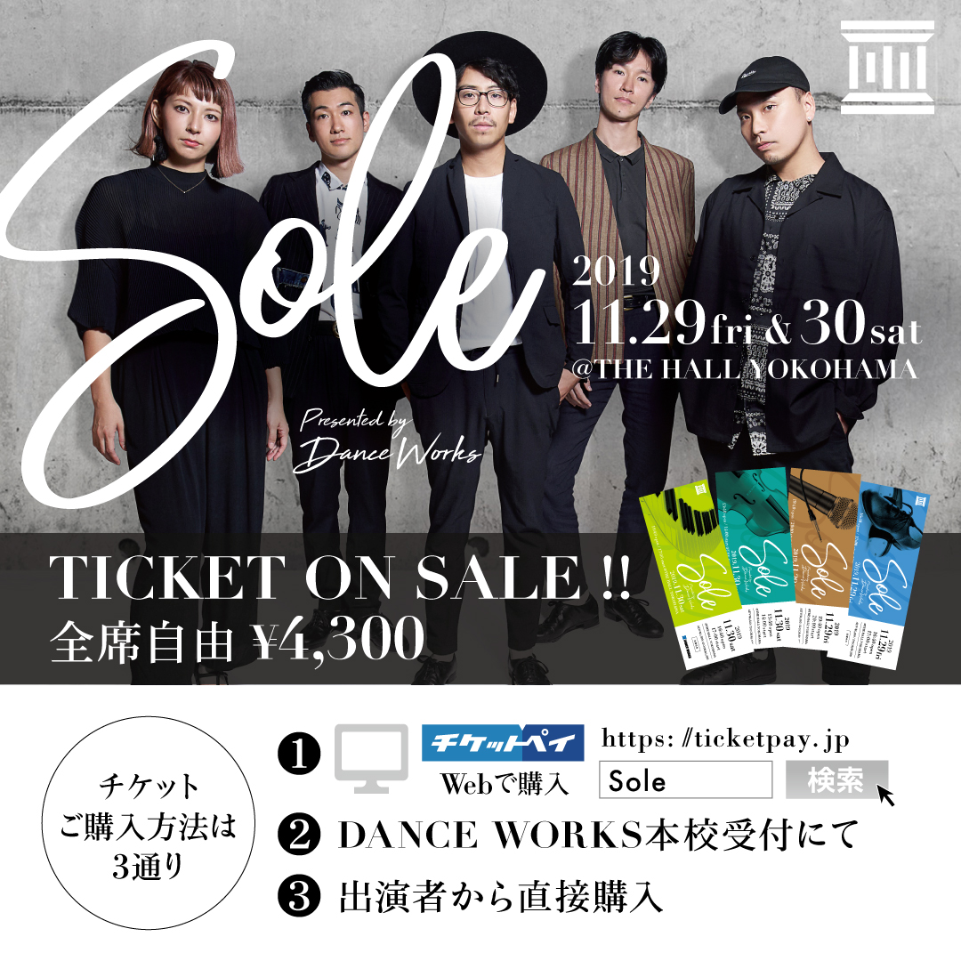 Sole_ticket