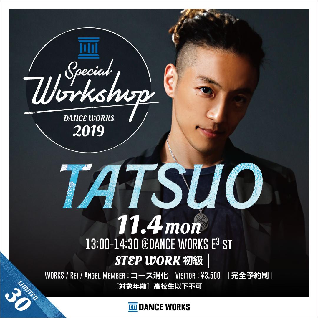 記事「TATSUO / STEP WORK初級 ダンスワークショップ 開催決定!」の画像
