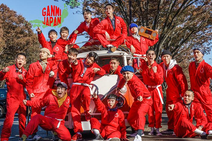 GANMIが幸せを祝う、