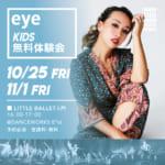 eyeによる LITTLE BALLET【無料体験会】開催!!