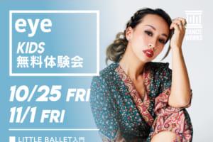 記事「eyeによる LITTLE BALLET【無料体験会】開催!!」の画像