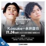 【Kosuke×永井直也】ダンスワークショップ開催決定!!