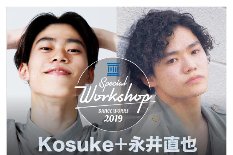 記事「【Kosuke×永井直也】ダンスワークショップ開催決定!!」の画像