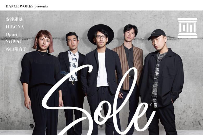 記事「新公演「Sole」開催決定!タップダンサー安達雄基を筆頭にDANCER・MUSICIANが織りなすダンス公演。」の画像