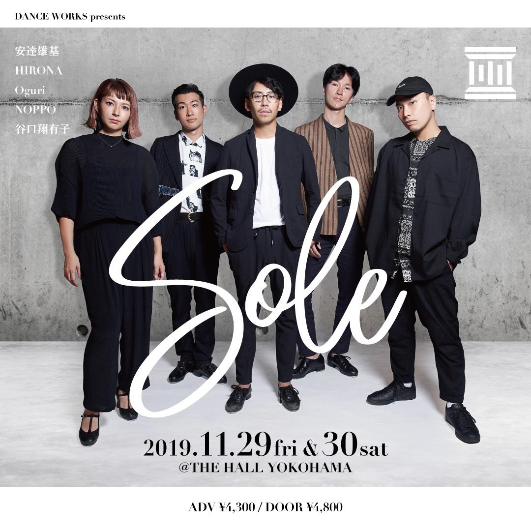 新公演「Sole」開催決定!タップダンサー安達雄基を筆頭にDANCER・MUSICIANが織りなすダンス公演。
