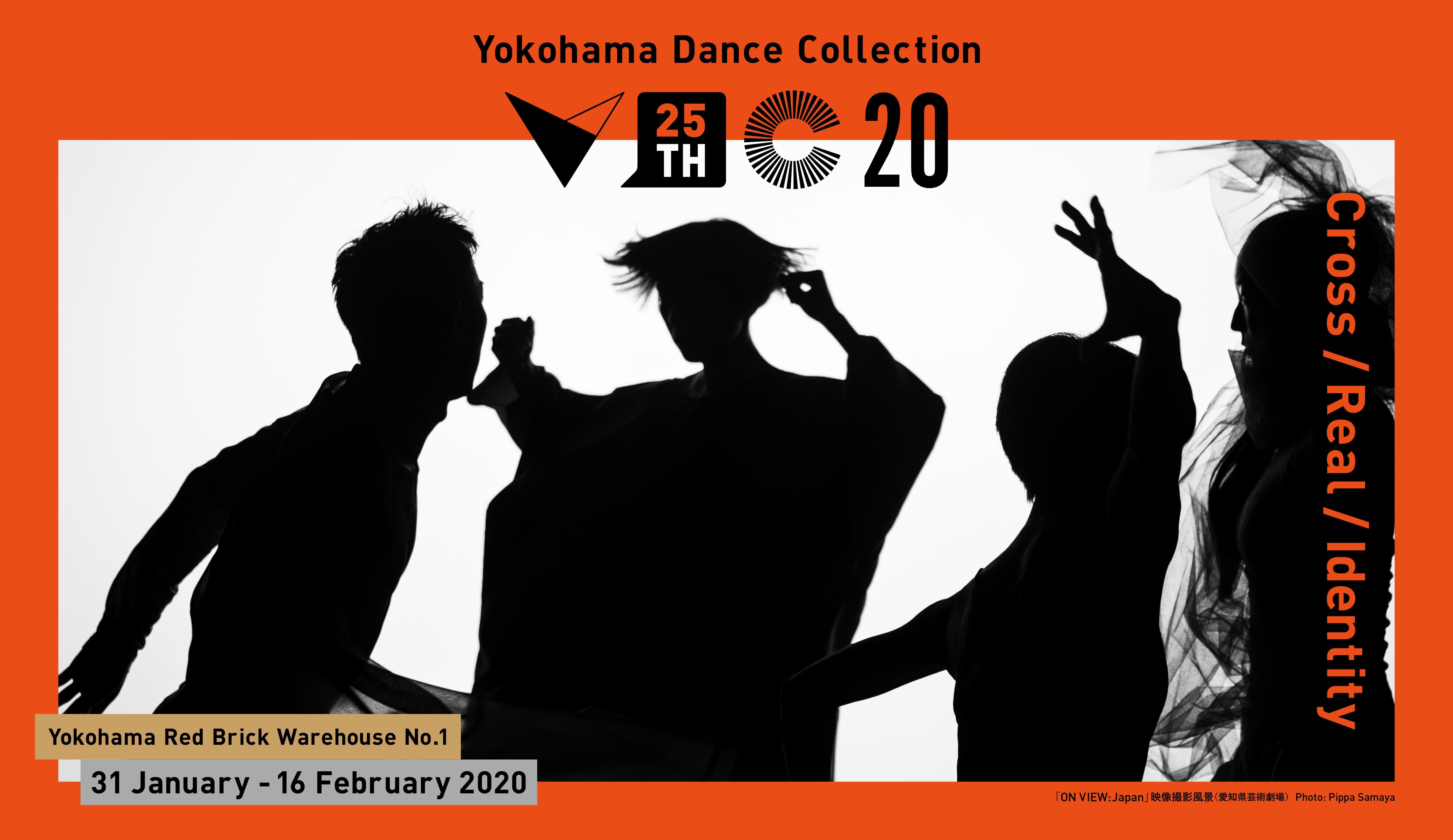 多彩のプログラムを3週に渡って展開!「横浜ダンスコレクション2020」全プログラム発表!