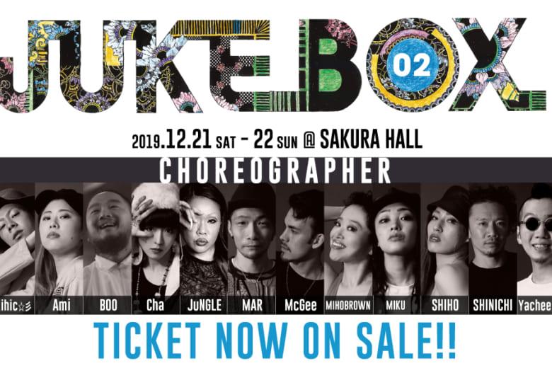 記事「ダンスワークス冬の発表会「JUKEBOX vol.2」チケット販売開始!!」の画像