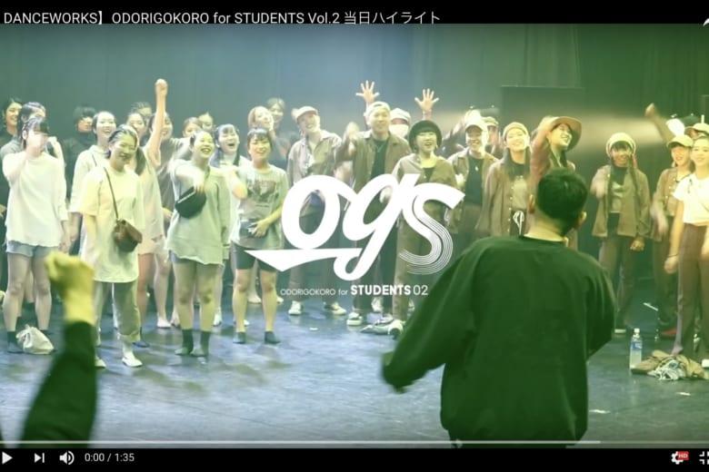 記事「ODORIGOKORO for STUDENTS vol.2 ハイライト映像公開!!」の画像