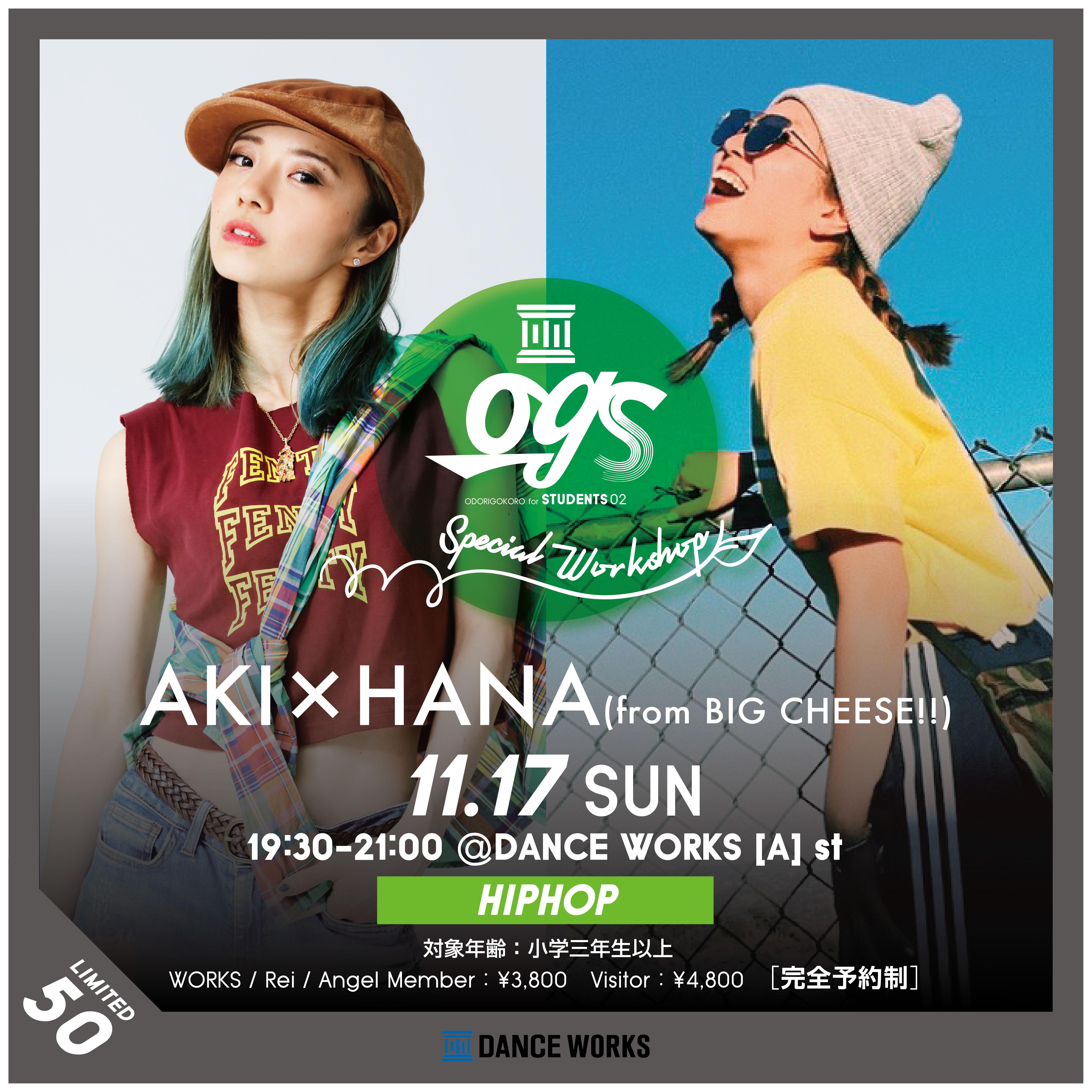 【AKI+HANA(from BIG CHEESE!!)】ダンスワークショップ開催!!