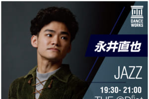 記事「Dance Works、永井直也氏のJAZZニュークラスが遂にスタート!」の画像