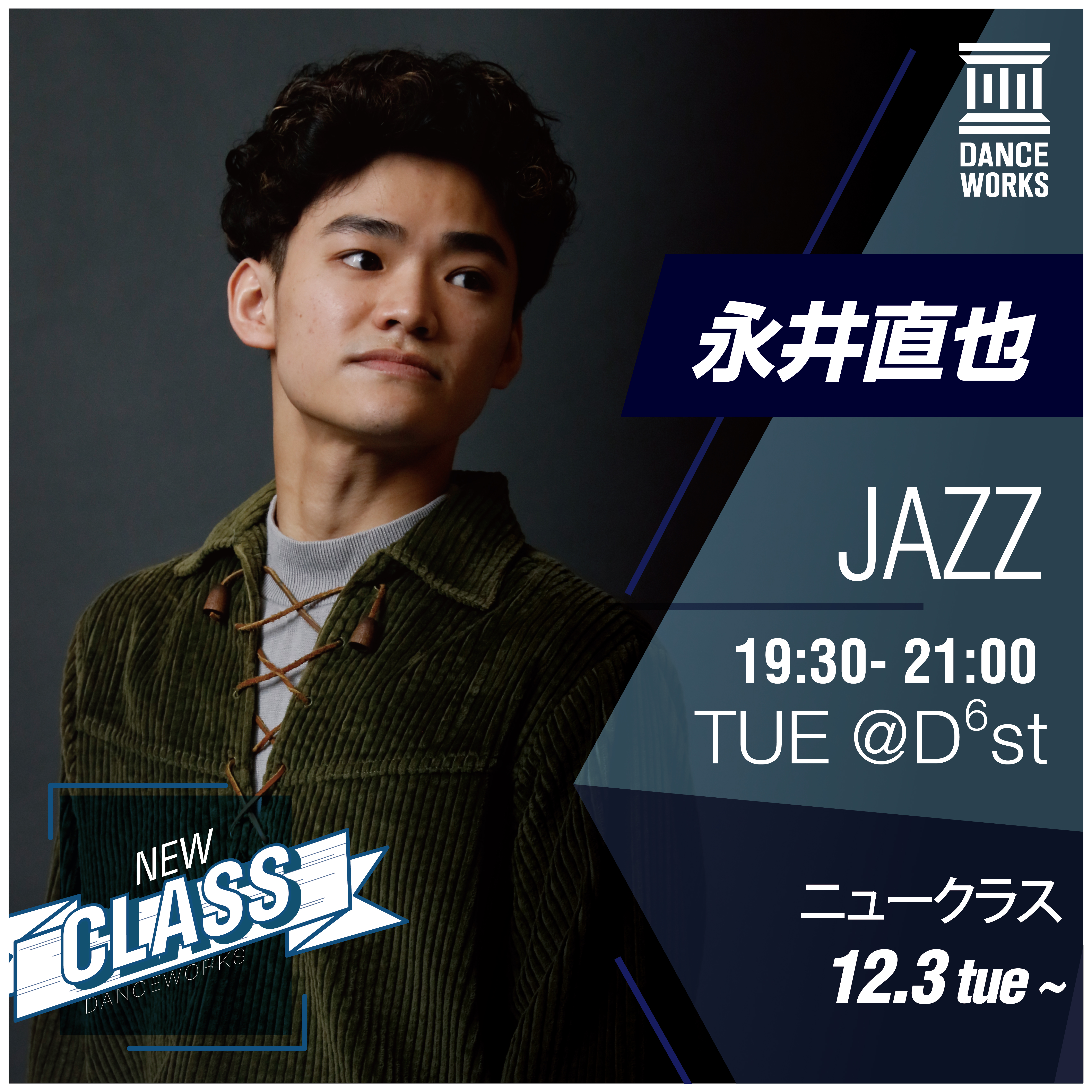 Dance Works、永井直也氏のJAZZニュークラスが遂にスタート!