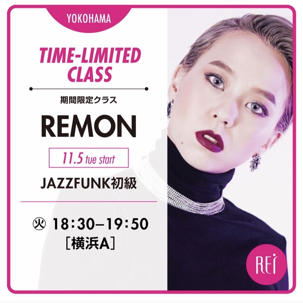 11,12月期間限定!! JAZZ FUNK初級 【REMON】<