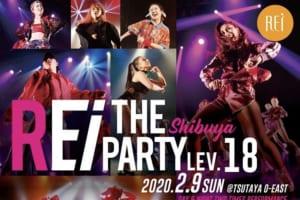 記事「Rei The Party lev.18」の画像