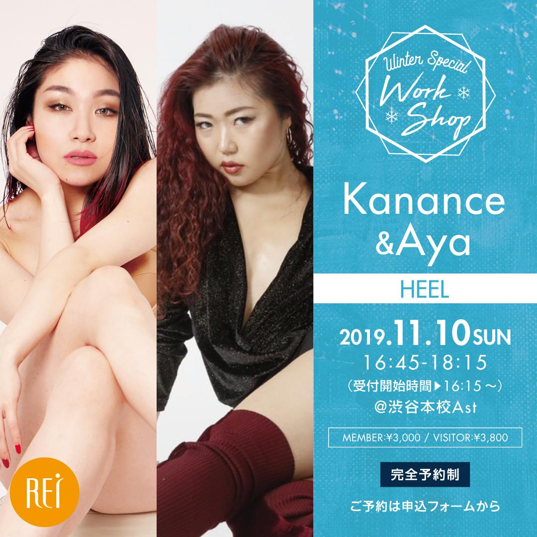 【Kanance×Aya】Special Heel ワークショップ開催決定!!