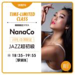〈Rei渋谷校〉 代講インストラクター【NanaCo】11/12start!!