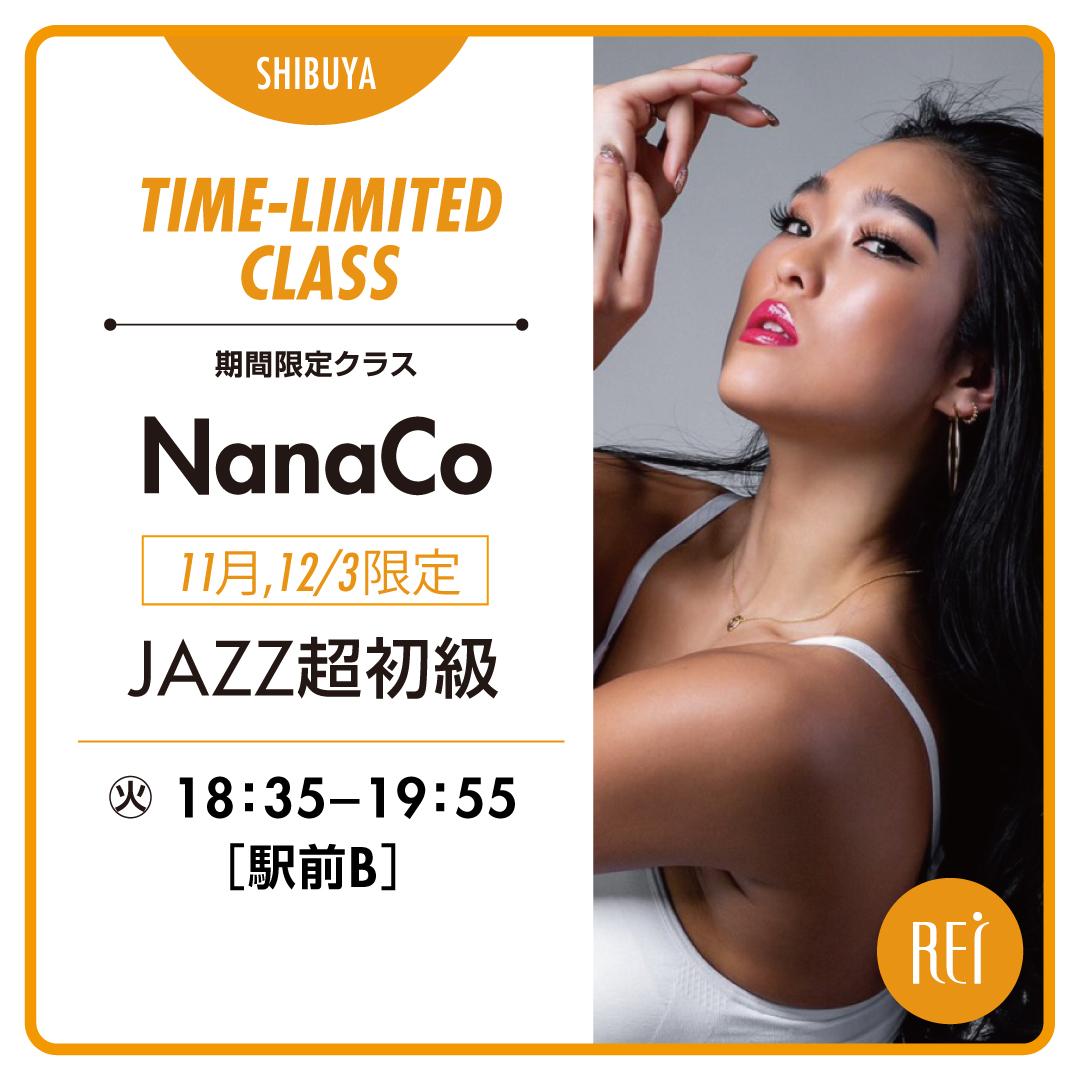 記事「〈Rei渋谷校〉 代講インストラクター【NanaCo】11/12start!!」の画像