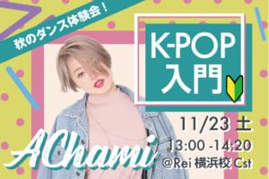 記事「初心者の為のK-POPダンス無料体験会開催」の画像