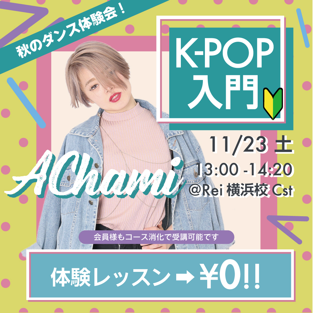 初心者の為のK-POPダンス無料体験会開催<