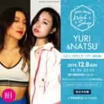 【YURI × NATSU】SPECIAL ワークショップ開催決定!!