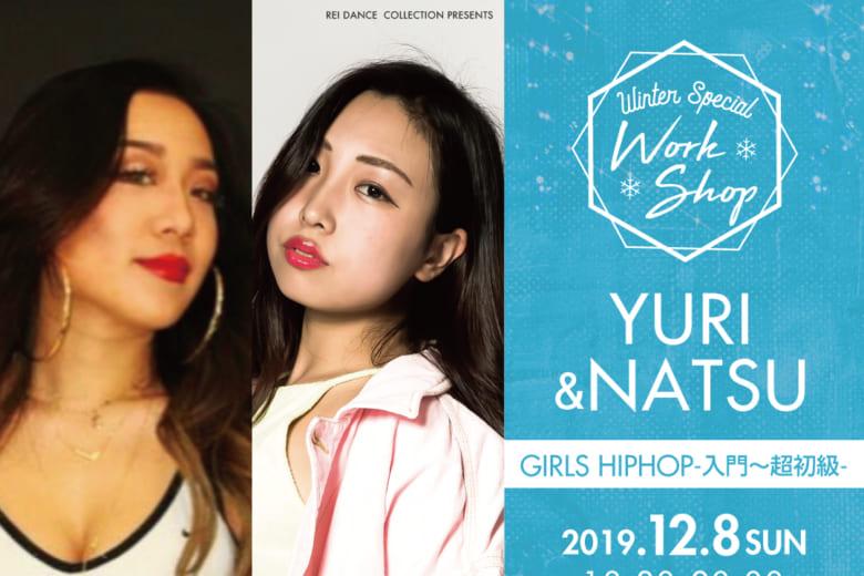 記事「【YURI × NATSU】SPECIAL ワークショップ開催決定!!」の画像