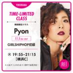 11月延長でクラス開講決定!! GIRLS HIPHOP初級 【Pyon】