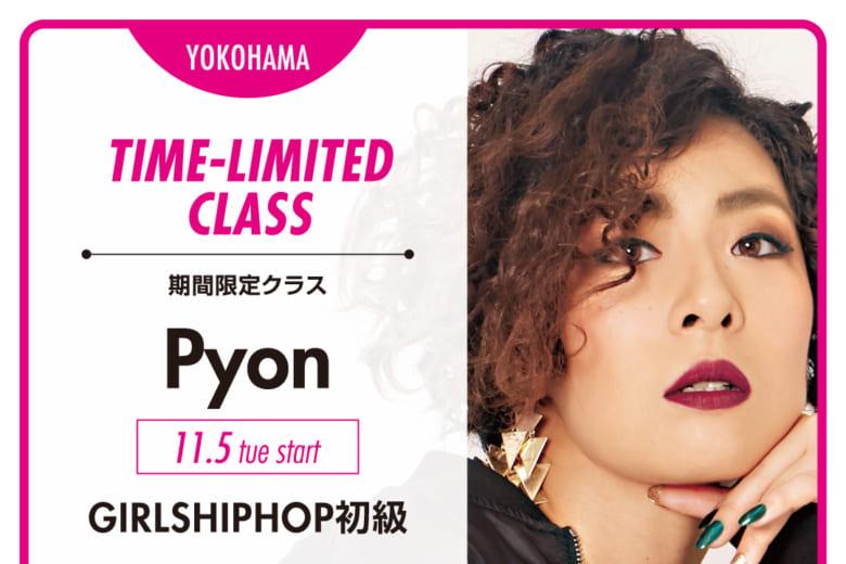 記事「11月延長でクラス開講決定!! GIRLS HIPHOP初級 【Pyon】」の画像