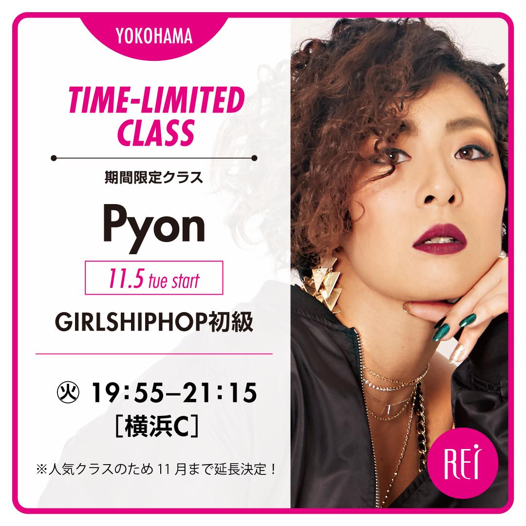11月延長でクラス開講決定!! GIRLS HIPHOP初級 【Pyon】<