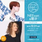 【NEEsan×理沙】Specialダンスワークショップ