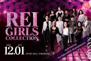 記事「REI GIRLS COLLECTION 2019開催決定!!」の画像