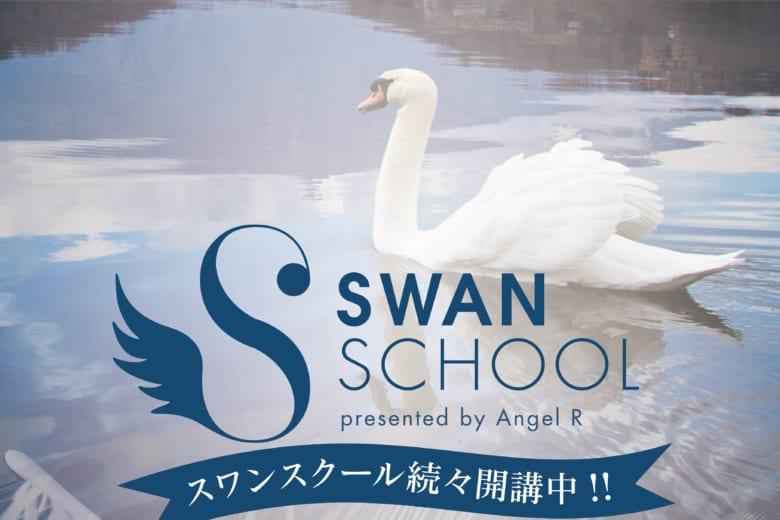 記事「バレエスタジオAngel Rで開講中!『白鳥の湖』の世界を気軽に楽しめるスワンスクール!」の画像
