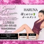 HARUNA / はじめてのポールダンスレッスン開催決定!!